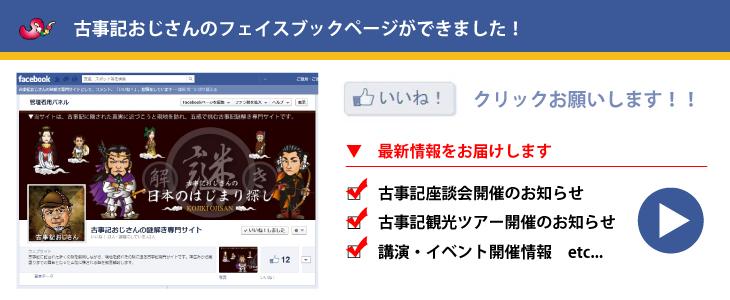 Facebook:古事記おじさんの「日本のはじまり探し」
